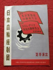 【文革戏剧演出节目单】日本齿轮座剧团访华演出