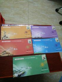 纪念邮资封:海心沙2011年广州亚运会开幕式经典大回会放纪念封(5枚一套)