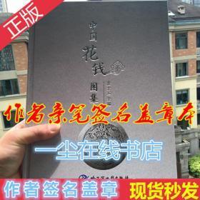 中国花钱图集