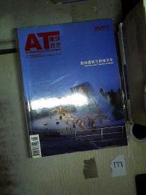 建筑技艺 2012 4