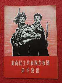 【文革戏剧演出节目单】越南民主共和国杂技团访华演出