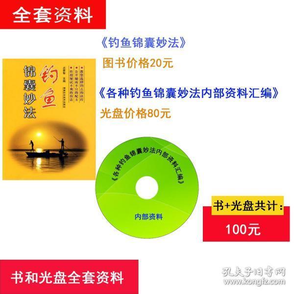 钓鱼锦囊妙法  作者:占家智 主编  书号ISBN:9787533532291