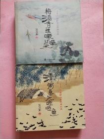江南野味的民间话本【梅酒香螺嘬嘬菜  清州草头咂咂鱼】2册 合售