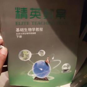 精英教案 基础生物学教程 (上 中 下册)