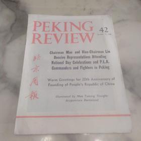 英文版《北京周报》69年第42期 有毛主席林彪像