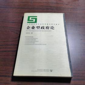 企业型政府论——江苏省哲学社会科学重点学术著作