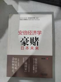 (特价) 安倍经济学:豪赌日本未来9787506064422