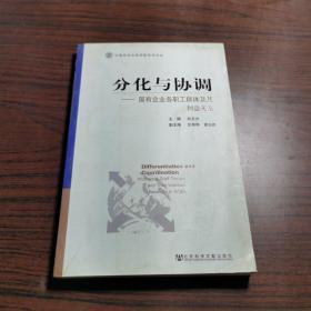 分化与协调:国有企业各职工群体及其得益关系——中国劳动关系学院学术论丛
