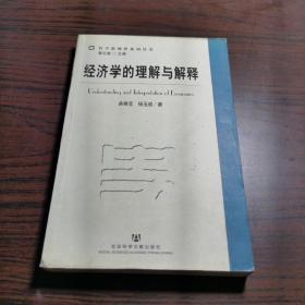经济学的理解与解释——哲学新视界系列丛书