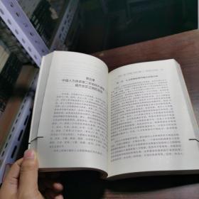 中国人力资源结构大调整