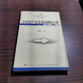 中国资产证券化的制度分析
