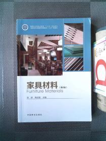 家具材料(第2版)/全国林业职业教育教学指导委员会十三五规划教材