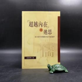 香港中文大学版  冯耀明《超越内在的迷思:从分析哲学观点看当代新儒学》(锁线胶订)