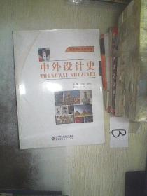 创意设计系列教材:中外设计史  ,  ,