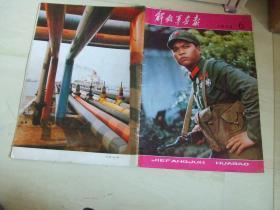 解放军画报 1979年第6期