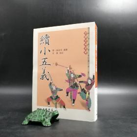 台湾三民版  清‧无名氏 编著 文斌 校注《續小五義》(锁线胶订)