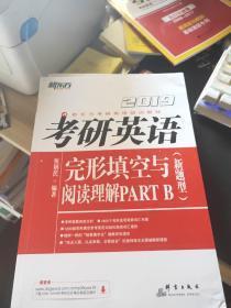正版全新 新东方 2019考研英语完形填空与阅读理解PART B(新题型)