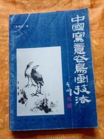 中国写意花鸟花技法
