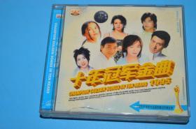 CD 十年冠军金曲 1995