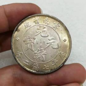 老银元原光彩光云南省造光绪元宝库平七钱二分龙洋银圆