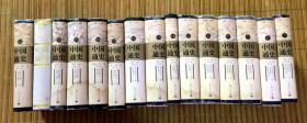 中国通史(修订本) 【全12卷共22册 现存7-9、11-22 共15册合售 21没有护封 缺1、2、3、4、5、6、10】