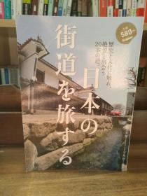 日本最著名的20条街道:历史、文化与风景    日本の街道を旅する   (日本城市研究)日文原版书