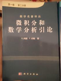微积分和数学分析引论(第二卷)