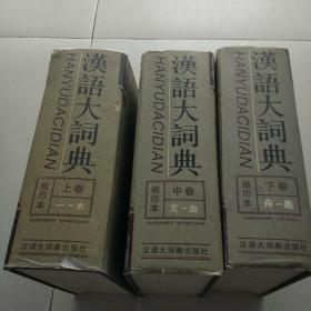 《汉语大词典》(缩印本)上中下全三卷