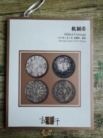 北京诚轩2019春季拍卖会机制币