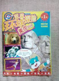 蓝猫环球探险 第1辑