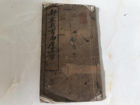 郑苏戡书南唐集字