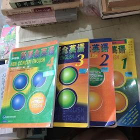 朗文外研社  新概念英语  1-4册