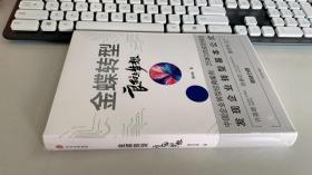 金蝶转型:良知与梦想【全新 正版】