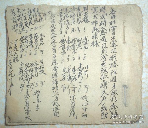 清代中醫手抄本、35個筒子頁70面