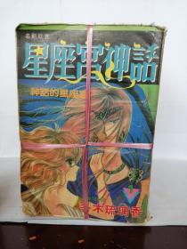 星座宫神话 冬木琉璃香 1-20册全