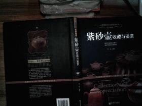 美妙绝伦:紫砂壶收藏与鉴赏