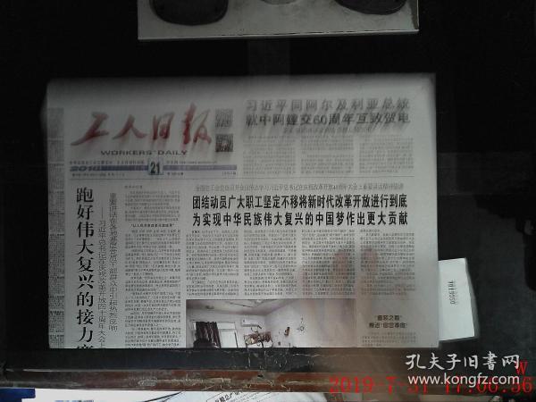 宸ヤ汉�ユ�� 2018.12.21