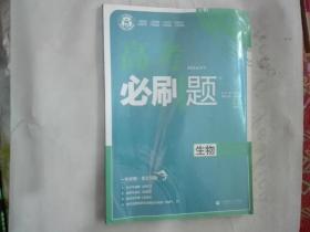 高考必刷题 生物合订本【2018版】
