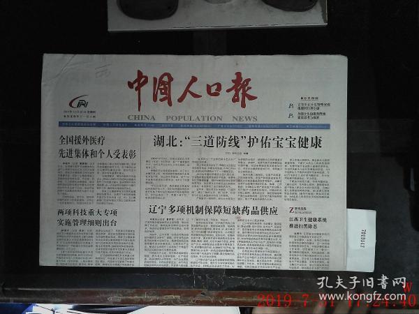 涓��戒汉�f�� 2018.12.20