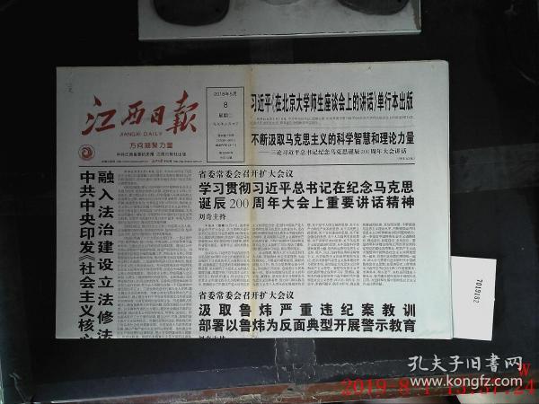 姹�瑗挎�ユ�� 2018.5.8