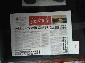 姹�瑗挎�ユ�� 2018.1.26