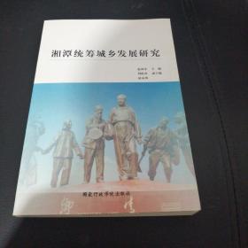 湘潭统筹城乡发展研究