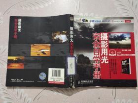 摄影用光完全自学手册