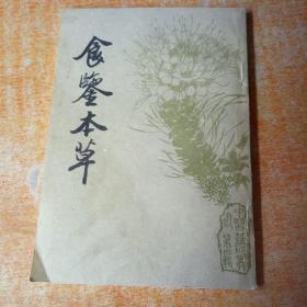 中医基础丛书第四辑 食鉴本草