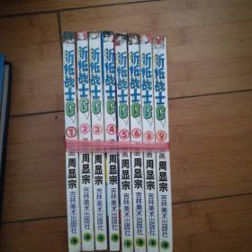 折纸战士1-9册,缺第7册,现8本合售