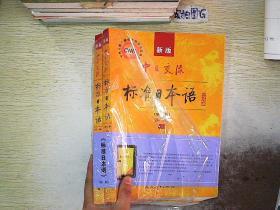 新版中日交流标准日本语 初级 上下册(第二版) 附2张光盘