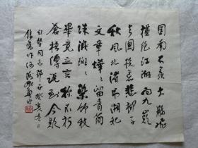 【全场保真】国学大师、书法家、章太炎弟子 姚奠中(1913~2013)书法一幅