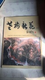老梅新花(3)大连市老干部庆祝中国共产党建党80周年书画作品选