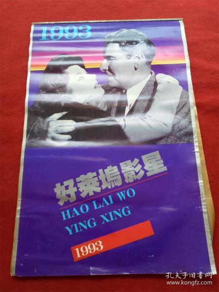 ���ф�惰������骞村��1993��濂借�卞��褰辨����12���ㄥ欢杈逛汉姘��虹��72*48cm