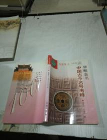 中国古今名号考释